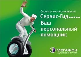 Управлять услугами Мегафон