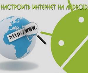 Настроить интернет на андроиде