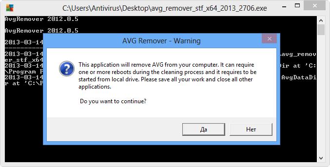 Использовать AVG Remover