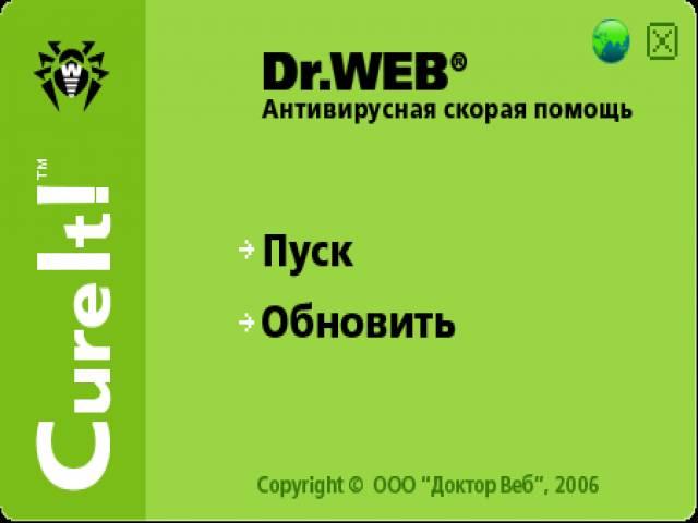 Использовать Dr.Web