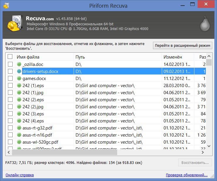 Восстановить найденные файлы