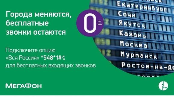 Мегафон вся Россия