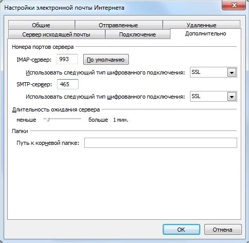 Указать порты и тип шифрования
