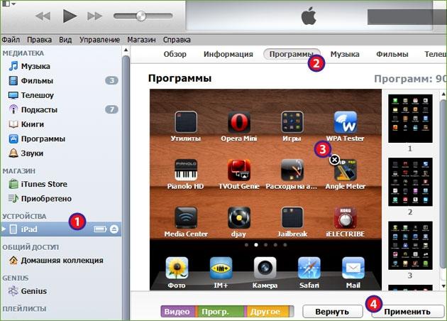 Удалить программу из iTunes