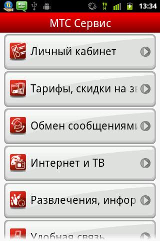 Приложение МТС