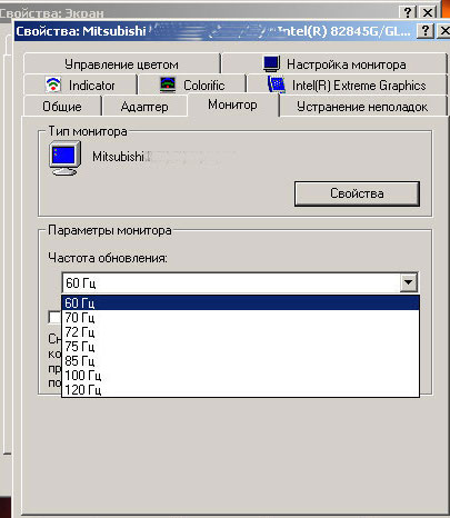 Частота обновления экрана
