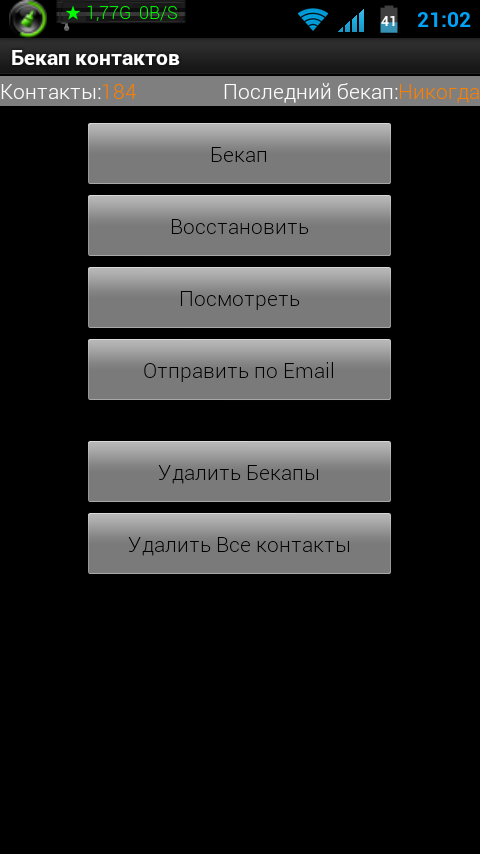 Бекап файлов