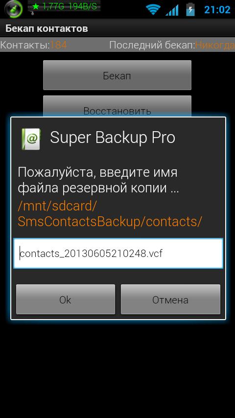 Указать имя файла