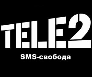 СМС Свобода как подключить на Теле2