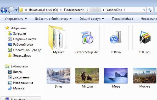 Папка YandexDisk