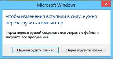 Перезагрузить компьютер
