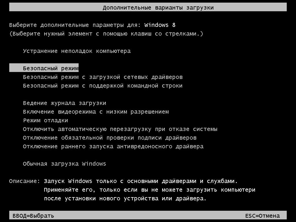 Зайти в Безопасный режим Windows
