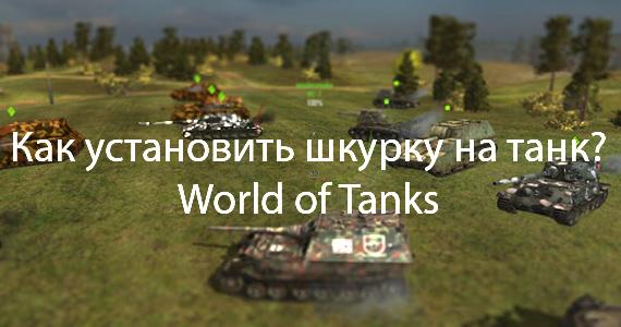 Установить шкурку на танк
