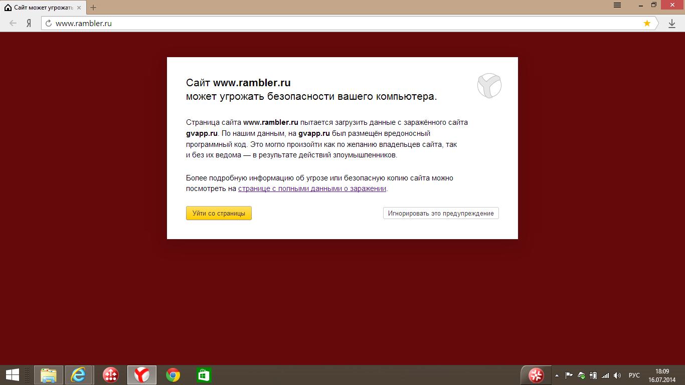 Сайт угрожает безопасности компьютера