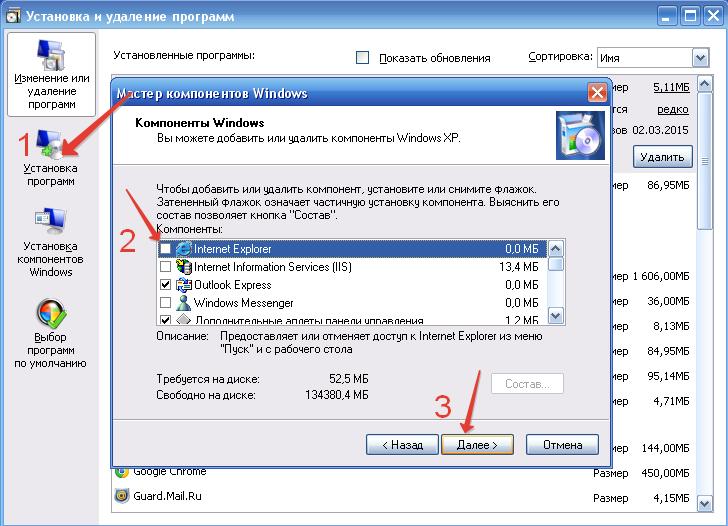 Отключить Интернет эксплорер Windows XP