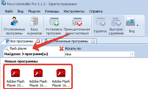 Найти Adobe Flash Player