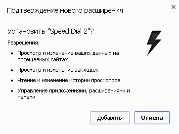 Добавить Speed Dial 2