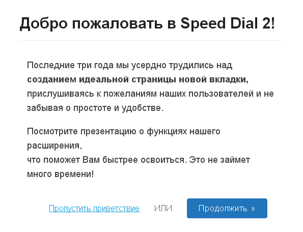 Speed Dial 2  для Chrome