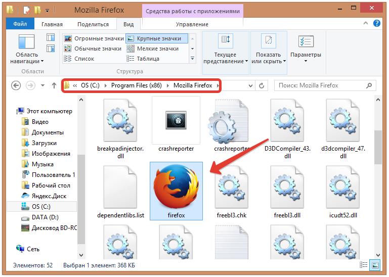Ярлык Mozilla Firefox