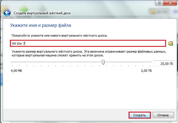 Указать имя и размер файла