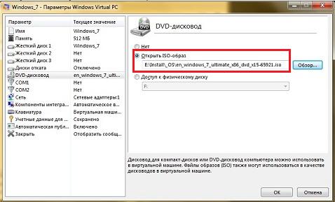 Открыть DVD-образ