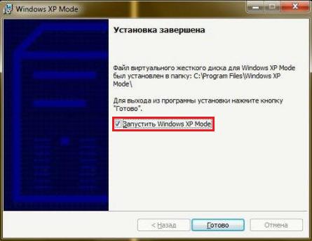 Запустить Windows XP Mode