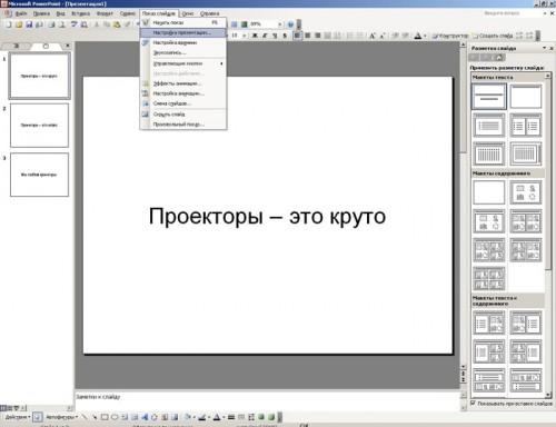 Настроить презентацию