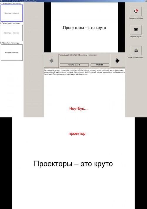 Настройка презентации