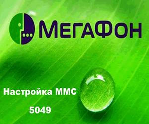 Как настроить ММС на Мегафоне