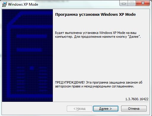 Установка XP Mode