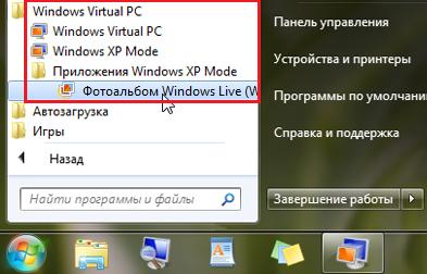 Открыть XP Mode