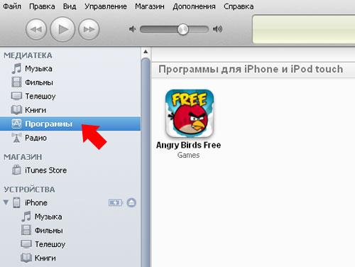 Программы для iPod