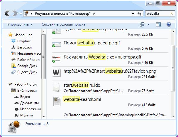 Искать Webalta на компьютере