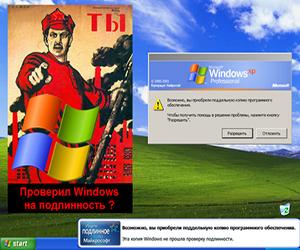 удалить проверку подлинности windows xp