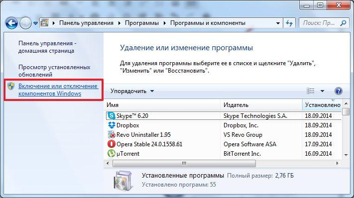 Отключить компоненты Windows
