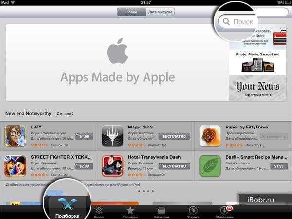 Открыть AppStore