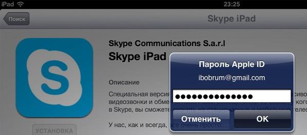 Ввести пароль Apple ID