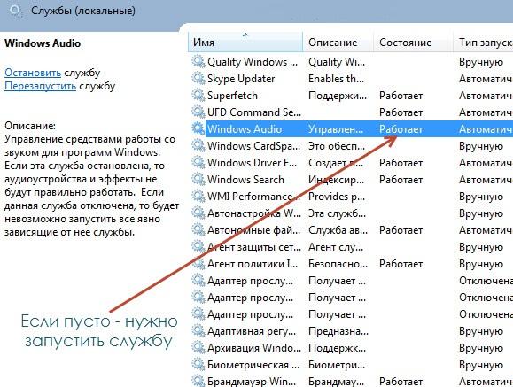 Включить Windows Audio