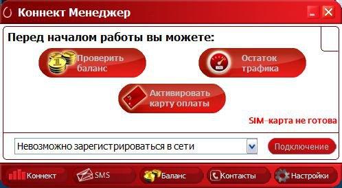 Подключить интернет МТС