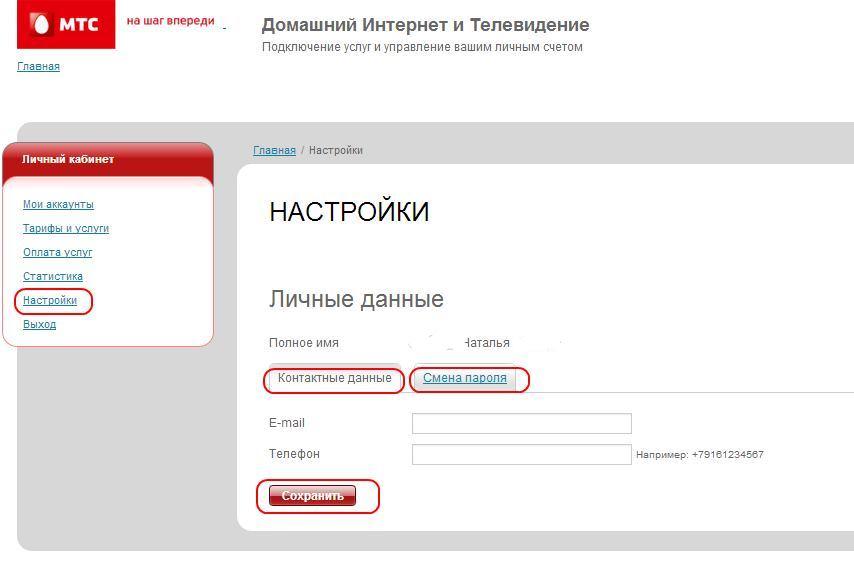 Изменить пароль Личный кабинет