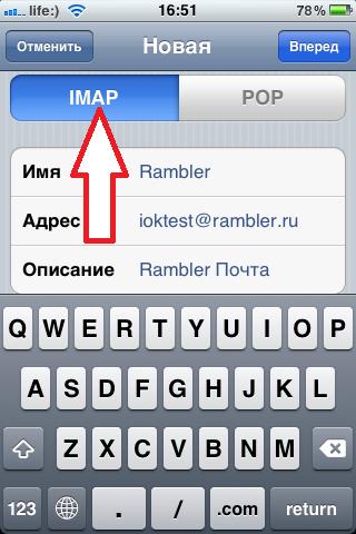 Выбрать IMAP