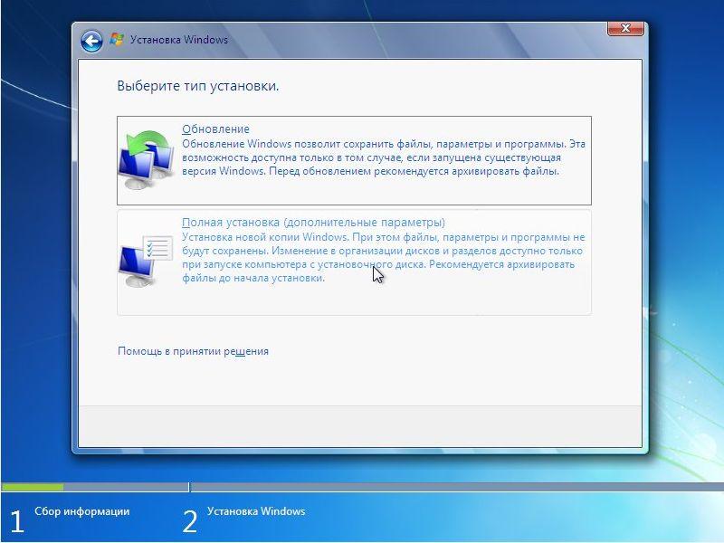 Тип установки Windows