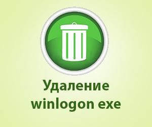 удалить winlogon exe