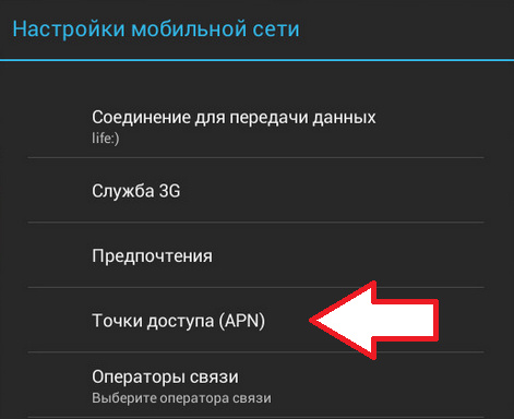 Точка доступа (APN)