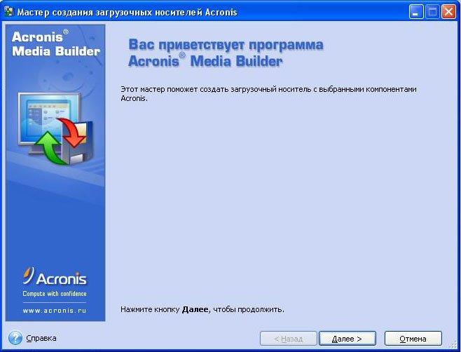 Acronis Media Builder