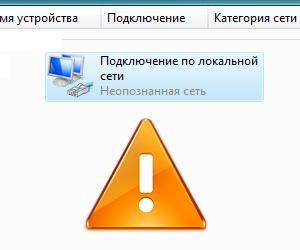 удалить неопознанную сеть в windows 7