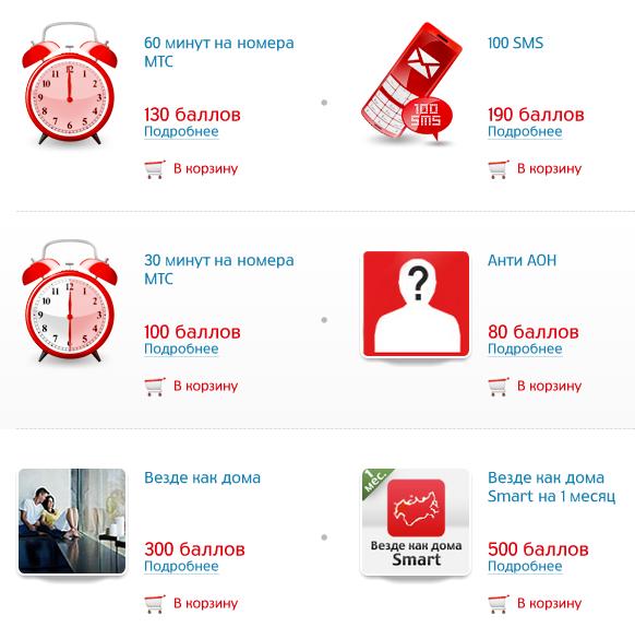 регистрация на мтс бонус украина