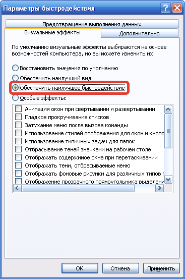 Параметры быстродействия Windows