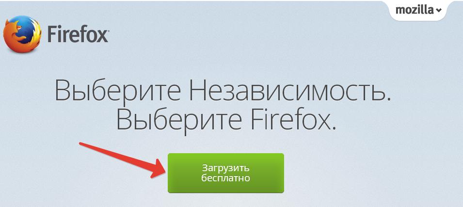 Загрузить Firefox