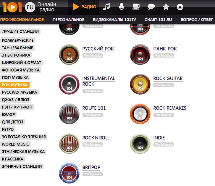 Рок музыка онлайн